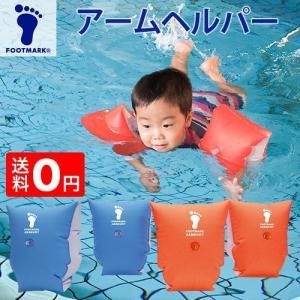 アームヘルパー フットマーク アームブイ 子供 ヘルパー 水泳 腕 浮き輪 こども プール 海 夏 ベビー 赤ちゃん スイミング footmark キッズ