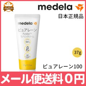 大容量日本正規品 乳頭ケア クリーム 乳頭保護 乳首ケア 乳頭ケア 乳首クリーム 乳頭クリーム おっぱい 授乳 痛い