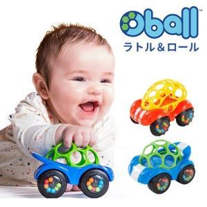 オーボールとしても。車のおもちゃとしても遊べる。にぎる・転がす・鳴らす赤ちゃん大喜びのラトル&ロール...