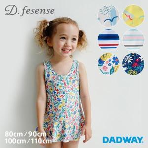 【SALE】 D.fesense ディーフェセンス ワンピース水着 | ベビー服 子供服 女の子 水着 80 90 100 110 ピンク イエロー サックス ネイビー ブルー オフ プール|DADWAY・Ergobaby