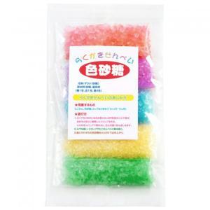らくがきせんべい用・色砂糖・ザラメ(3〜6人程度分)|dagashiya-aomori