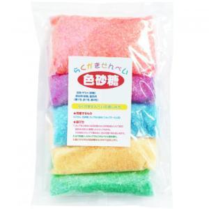 らくがきせんべい用・色砂糖・ザラメ(95人程度分)|dagashiya-aomori