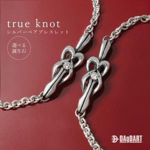 送料無料 ブレスレット 誕生石 Knot 結び 絆 つながり シルバー DAgDART DB-187-188|dagdart