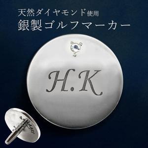 ゴルフマーカー マーカー 刻印 名入れ シルバー ダイヤモンド ゴルフ シルバー925 人気 プレゼント dagdart ダグダート|dagdart
