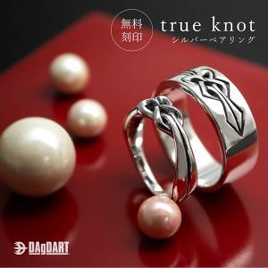 [送料無料]刻印OK! Knot 絆 結び シルバーペアリング/指輪(ペア) DAgDART/ダグダート DR-358-359|dagdart