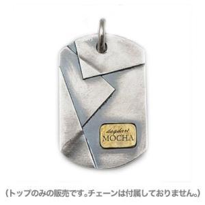 [送料無料][dagdart MOCHA] 真鍮 シルバーペンダントトップ (トップのみ・チェーン付属なし) DAgDART・ダグダート DT-459-TOP|dagdart