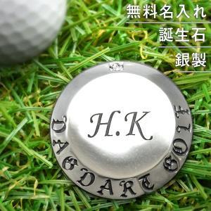 名入れOK!選べる誕生石!銀製 ボールマーカー/ゴルフマーカー ゴルフ好きの方へのギフトに大好評!【dagdart GOLF】 MS-033|dagdart