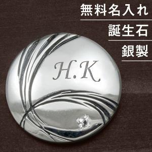 名入れOK!選べる誕生石!銀製 ボールマーカー/ゴルフマーカー ゴルフ好きの方へのギフトに大好評!【dagdart GOLF】 MS-055|dagdart