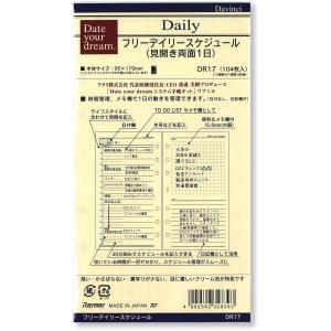 レイメイ藤井 手帳リフィル Date your dream 聖書 フリーデイリー DR17|dahlia-s
