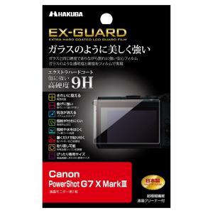 HAKUBA デジタルカメラ液晶保護フィルム EX-GUARD 高硬度9H Canon PowerS...