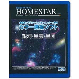 HOMESTAR (ホームスター) 専用 原板ソフト 「銀河・星雲・星団」