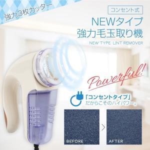 毛玉クリーナー 毛玉取り機 コンセント式 2m ロングコード 3枚刃 3段階調節機能 便利な替え刃2個付き 日本語説明書付き|dahlia-s
