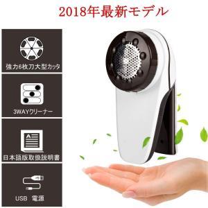 Funshare 毛玉取り機 2018年最新版 充電式 毛玉取り器 電動 強力6枚刃 高速回転 3段階調可能 毛玉クリーナー 毛玉カット 毛玉とるとる|dahlia-s