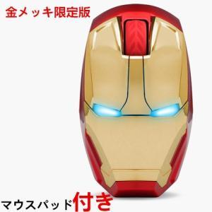 ※アイアンマン・MARK光学式無線マウス  ※目部がLEDライトで、かっこいい!  マウスパッド付き...