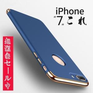 超激安 新作超人気 iphone7 iphone7plus ケース 高品質組み立て式メッキ加工アイフ...