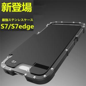 鋼鉄の王 Galaxy S7 edge ケース ARMOR KING 最強級金属合金カバーGalaxy S7 ケース手帳型史上最強ステンレス合金カバーバンパーSC-02H SCV33