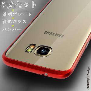 Galaxy S7 edge ケース 全面ガラスフィルム+アルミバンパー+透明背面プレート(3点セット)S7エッジ 合金フレーム曲面全面タイプ人気 SC-02H SCV33