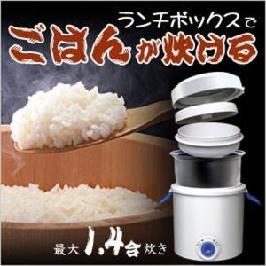 ごはんが炊けるランチボックス ランジャー RJ823|dai-king