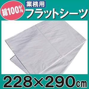 フラットシーツ 綿100% キングサイズホワイト (228cm×290cm)