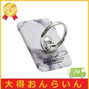 BUNKER RING 3 バンカーリング マーブル 大理石デザイン スマホリング [ホワイト]