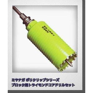 SDSセット ミヤナガ 29 PCD29R ドライモンドコア/ ポリ