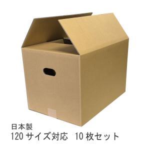 おまけ付き! ダンボール 120サイズ 10枚 ダンボール箱 段ボール 引越し