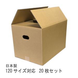 おまけ付き! ダンボール箱 120サイズ 20枚 ダンボール 段ボール 引越し