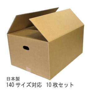 おまけ付き! ダンボール 140サイズ 10枚 ダンボール箱 段ボール 引越し