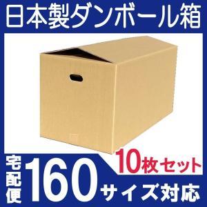 ダンボール 160サイズ 10枚 ダンボール箱 段ボール 引越し