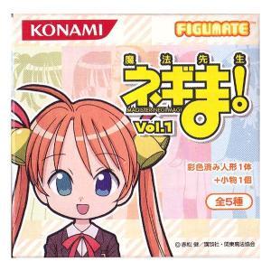 コナミ フィギュメイト(FIGUMATE) 魔法先生ネギま! vol.1 5種フルコンプセット 食玩...