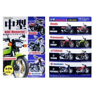 フルタ 中型バイクメモリアル2 BIKE Memorial2 全8種フルコンプセット 食玩 模型 ミ...