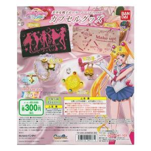 美少女戦士セーラームーン Crystal クリスタル カプセルグッズ 全5種フルコンプセット バンダ...