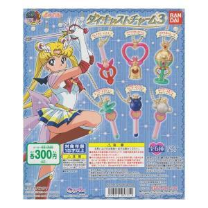美少女戦士セーラームーン ダイキャストチャーム3 全6種フルコンプセット バンダイ ガチャポン ガシ...