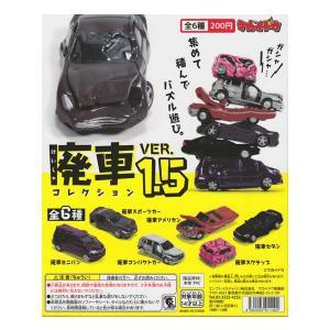 商品タイトル 「はいしゃ 廃車コレクション VER.1.5 全6種フルコンプセット」 セットの詳細で...