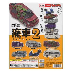 商品タイトル 「はいしゃ 廃車コレクション2 全6種フルコンプセット」 セットの詳細です  1)廃車...