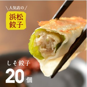 【人気店の浜松餃子】しその香りが美味しいヘルシーしそ餃子【20個】ご家庭用 浜松ぎょうざ