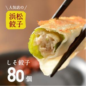 【人気店の浜松餃子】しその香りが美味しいヘルシーしそ餃子【80個】ご家庭用 浜松ぎょうざ