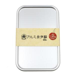 アルミ弁当箱 ランチボックス  L|daidokoroyazakkaten