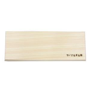 ちいさなまな板 ひのき(L)|daidokoroyazakkaten