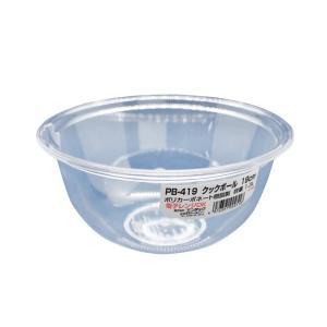 ポリカーボネート 耐熱クックボール 19cm 容量1.3L|daidokoroyazakkaten