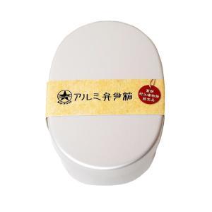 アルミ弁当箱 小判型 ランチボックス S|daidokoroyazakkaten