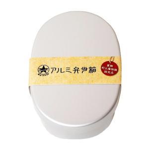 アルミ弁当箱 小判型 ランチボックス L|daidokoroyazakkaten
