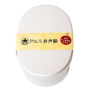 アルミ弁当箱 小判型 内フタ付き ランチボックス L|daidokoroyazakkaten