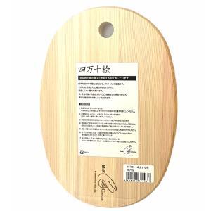 四万十桧 卓上まな板 楕円型 木製まな板 抗菌|daidokoroyazakkaten