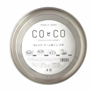 coとco(コとコ)ホーム裏ごし18型 ステンレス製 新潟燕三条 粉ふるい 蒸し器|daidokoroyazakkaten