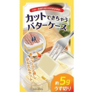 AKEBONO カットできちゃうバターケース 日本製|daidokoroyazakkaten