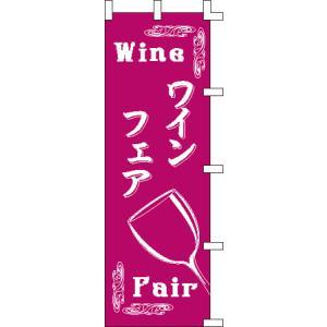 のぼり旗「ワインフェア」|daiei-sangyo