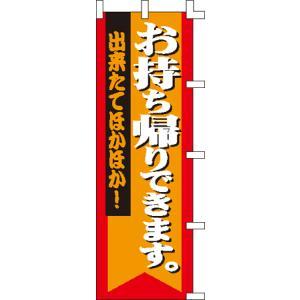のぼり旗「お持ち帰りできます」 5枚セット|daiei-sangyo