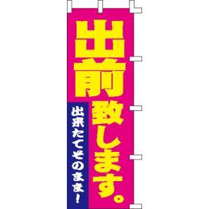 のぼり旗「出前致します」 5枚セット|daiei-sangyo
