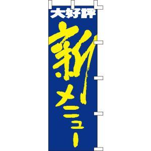 のぼり旗「新メニュー」|daiei-sangyo